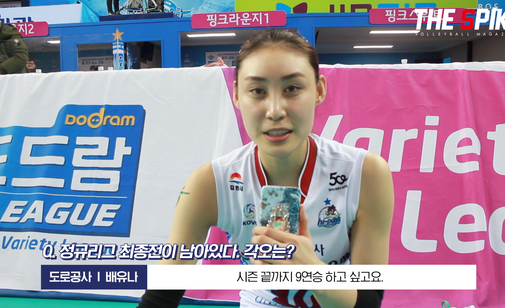 "[SpikeTV] 한국도로공사 배유나 ""이기는 법 알게 됐어요"""