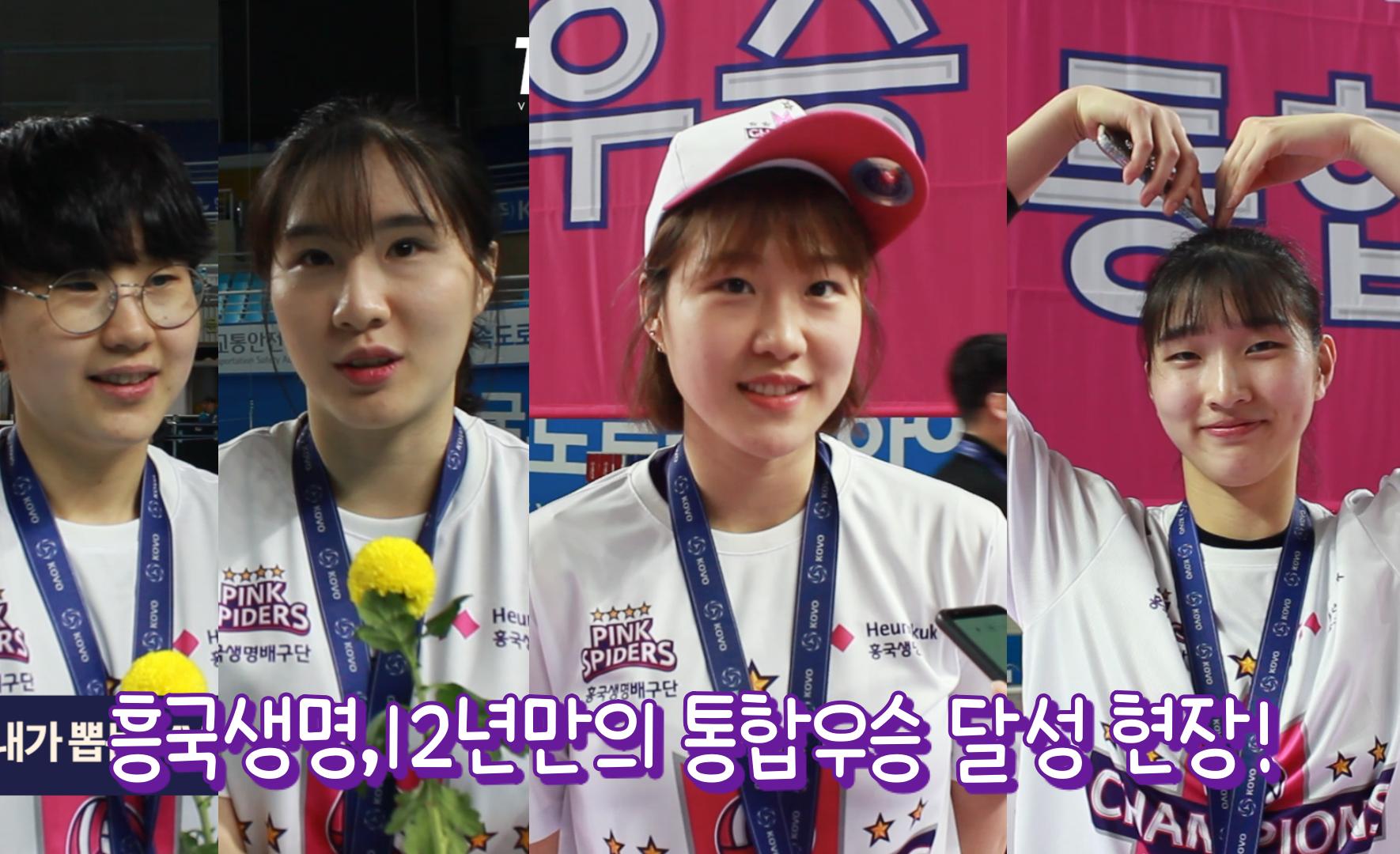 [SpikeTV] '하나 되어 만든 우승' 흥국생명 12년만의 통합우승 현장!