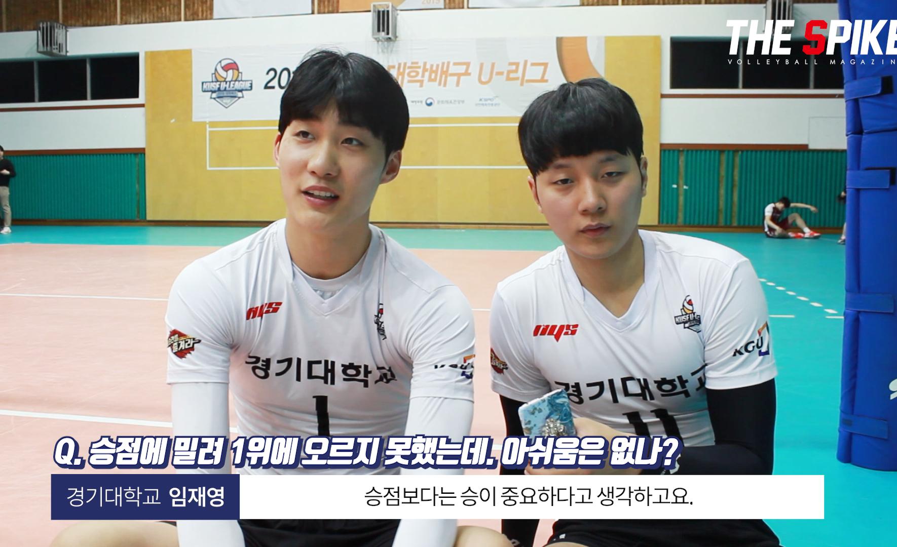 """[SpikeTV] '환상의 콤비' 경기대 임재영-박지훈 """"우승 해야죠"""""""