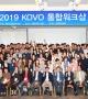 '더 나은 리그를 위해' 다양한 논의 오간 2019 KOVO 통합워크숍