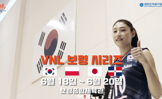 [2019VNL] 여자배구 선수들이 VNL에 임하는 자세