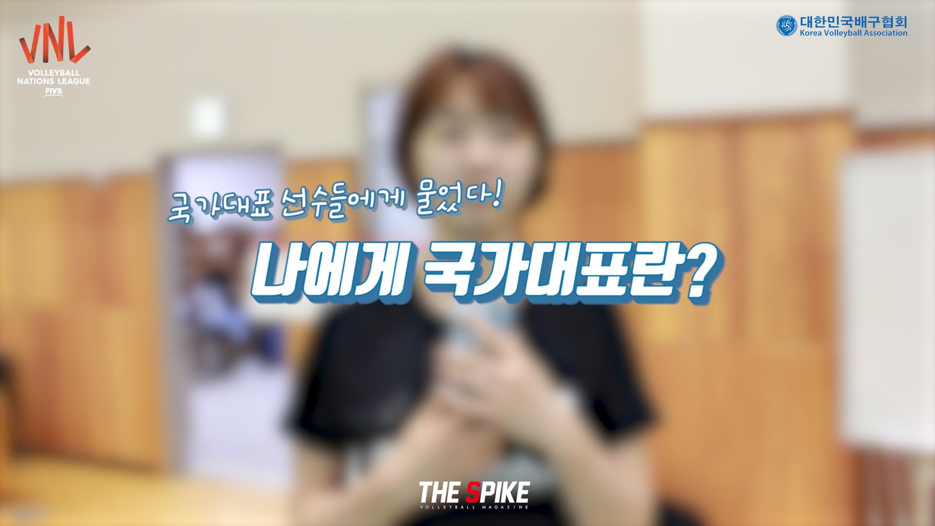 [2019VNL] 국가대표 선수들에게 물었다! '나에게 국가대표란?'
