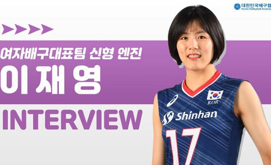"""[亞선수권] 신형 엔진 이재영 """"한국에서 처음 열리는 대회, 최선만이 답"""""""