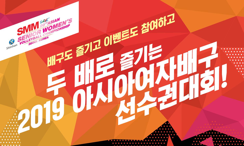 [카드뉴스] 이벤트와 함께 두 배로 즐기는 아시아선수권!