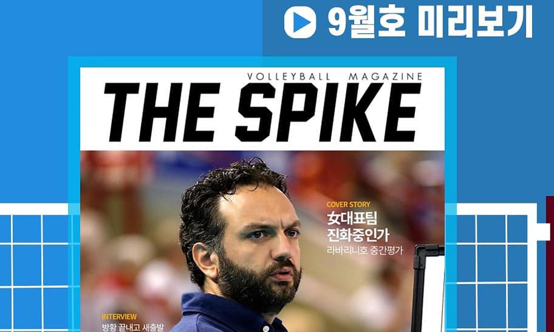 [카드뉴스] 여자배구 대표팀은 진화 중일까? 더스파이크 9월호 미리보기