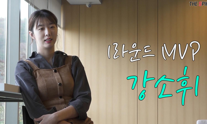 """[SpikeTV] GS칼텍스 강소휘 """"재영 언니 선전포고에 의지 불타요"""""""