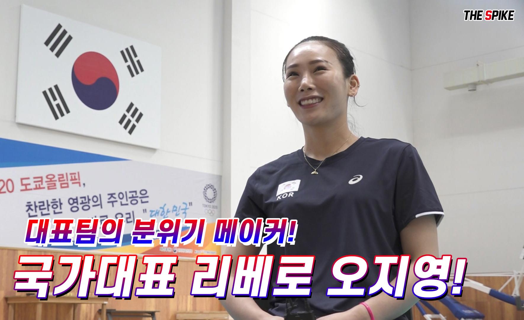 """'대표팀 분위기메이커' 오지영 """"주변에서 좋게 봐준 덕분이죠"""""""