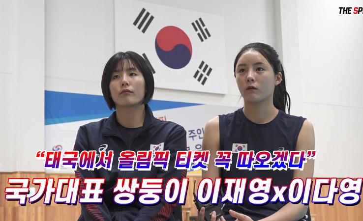 """대표팀서 다시 만난 이재영-이다영 """"노력한 만큼 결과 나왔으면"""""""