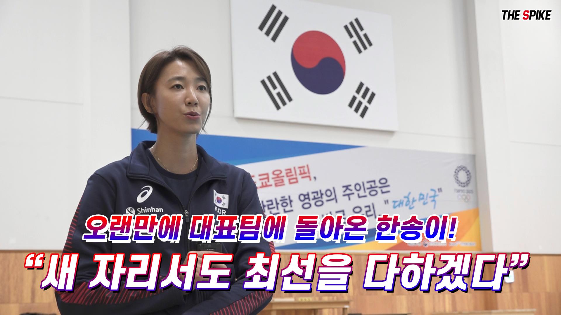 """'다시 한번 대표팀' 한송이 """"부담도 되지만, 올림픽 진출 꼭 돕겠다"""""""