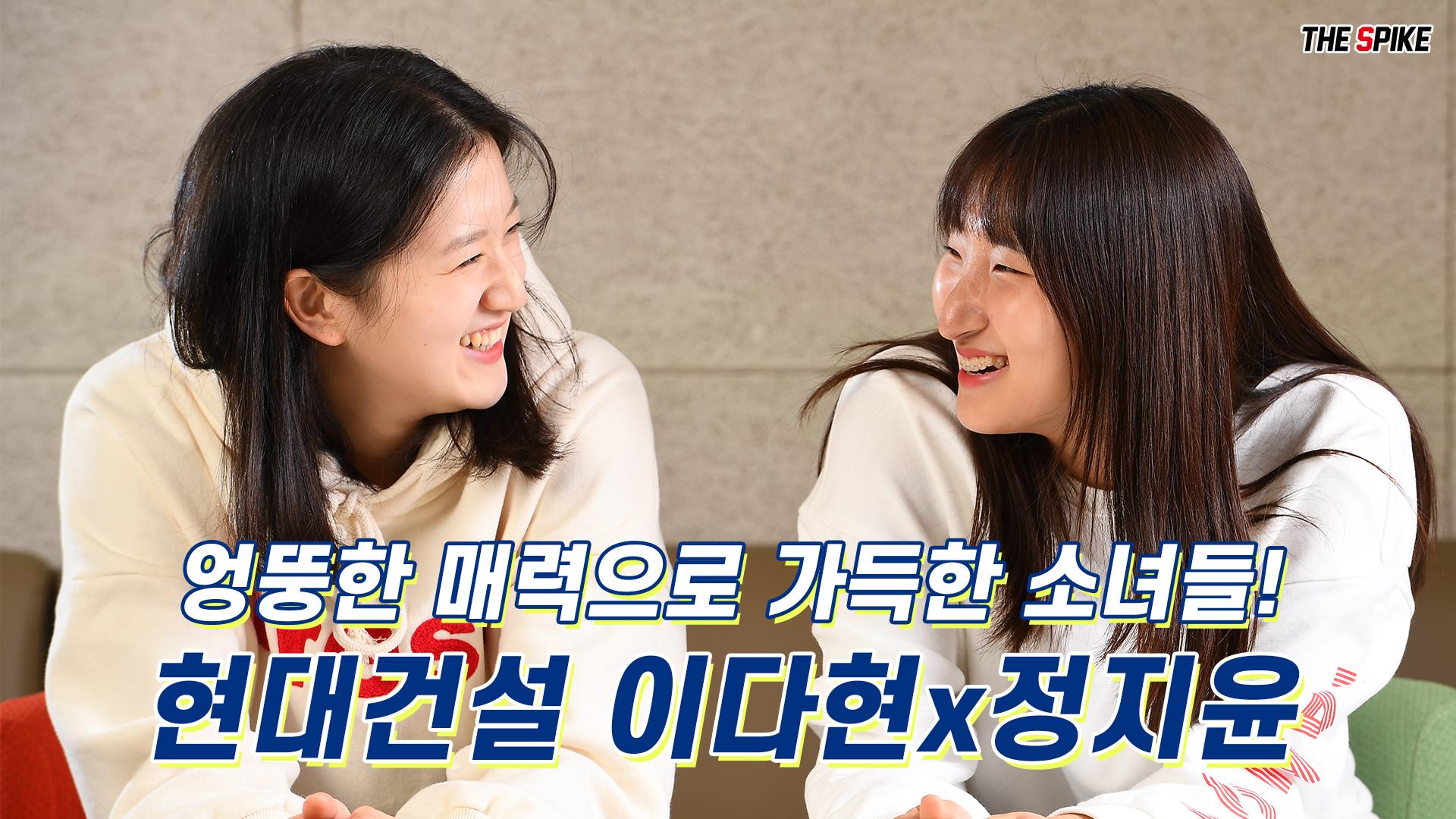 [SpikeTV] 엉뚱한 매력의 두 소녀! 현대건설 이다현x정지윤